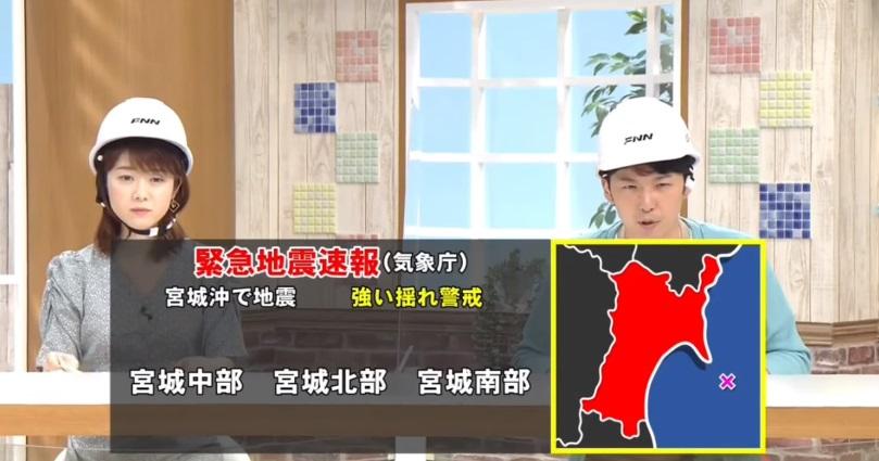 ¿Cómo funciona la alerta sísmica de Japón?